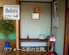 リフォームbefore写真(玄関ホール)