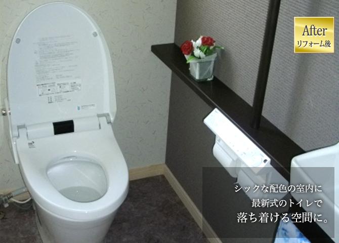 リフォーム完成写真(トイレ)