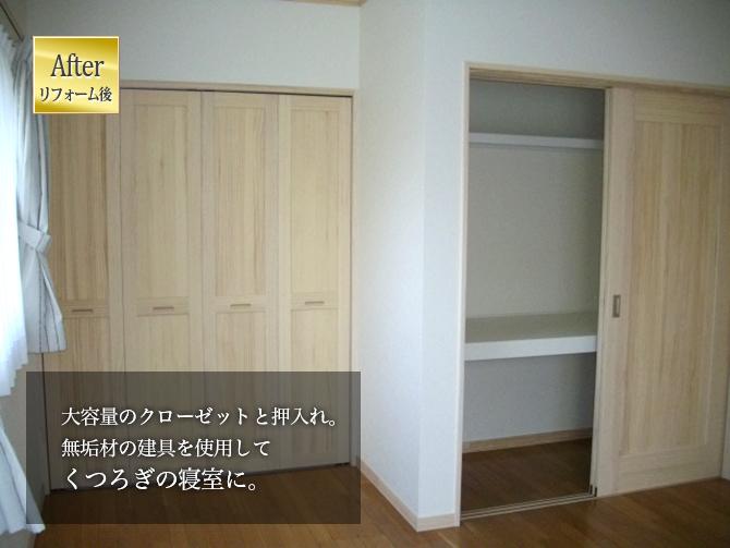 リフォーム完成写真(寝室)