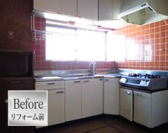 リフォームbefore写真(キッチン)