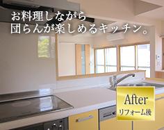 リフォームafter写真(キッチン)