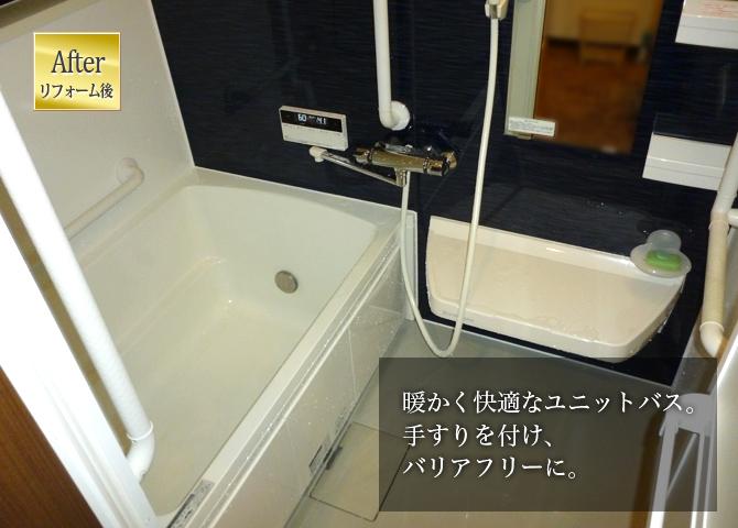リフォーム完成写真(ユニットバス)
