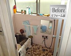 リフォームbefore写真(浴室)