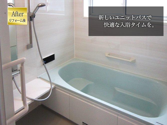 リフォーム完成写真(浴室)