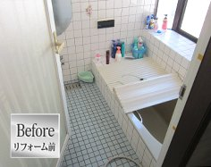 リフォーム前の写真(浴室)