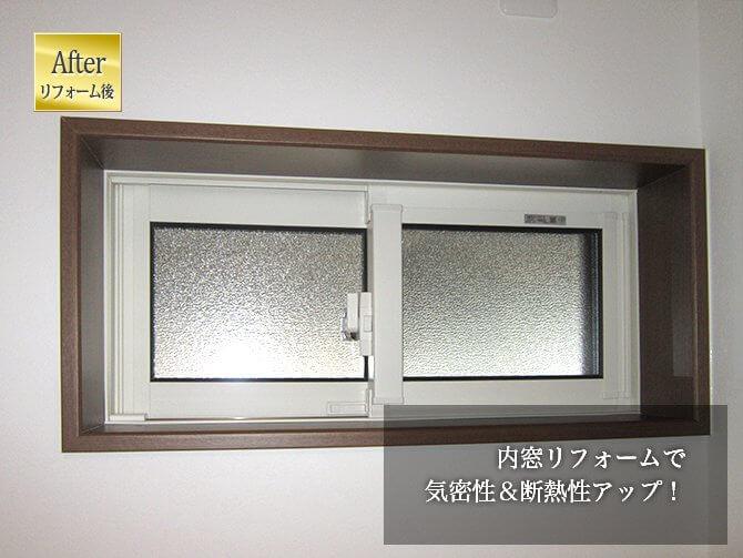 完成写真(内窓リフォーム)