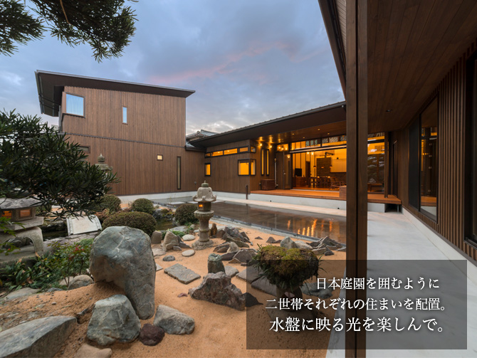 日本庭園を囲む二世帯それぞれの住まい写真