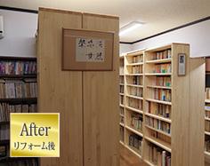 図書室写真