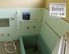 リフォーム前の浴室写真