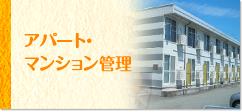 アパート・マンション管理