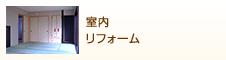 内装リフォーム