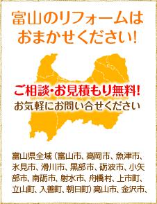 富山のリフォームはおまかせください!