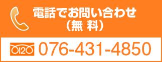 電話でお問い合わせ(無料)